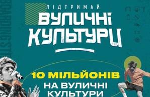 Одесситы могут получить до 10 миллионов гривен на уличную культуру: стартовал прием заявок на гранты УКФ